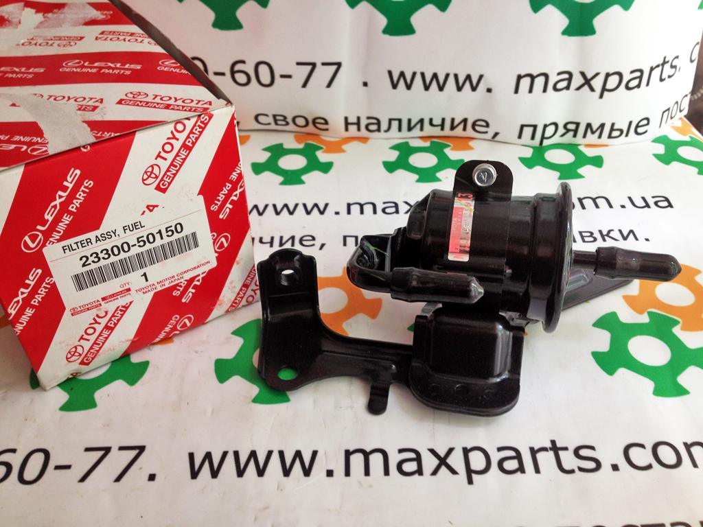 2330050150; 23300-50150 Оригинал, фильтр топливный на раме Toyota Land Cruiser 200 / Lexus LX 570