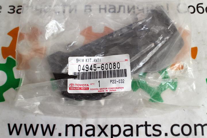 0494560080 04945-60080 Оригинал термо пластины передних тормозных колодок Toyota Land Cruiser LC 200 Lexus LX 570