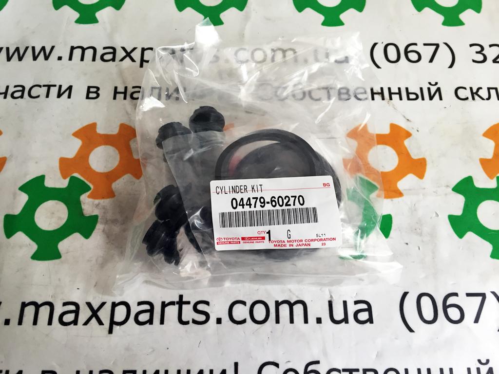 0447960270 04479-60270 Оригинал ремкомплект задних тормозных суппортов Toyota Land Cruiser LC 200 Lexus LX 570