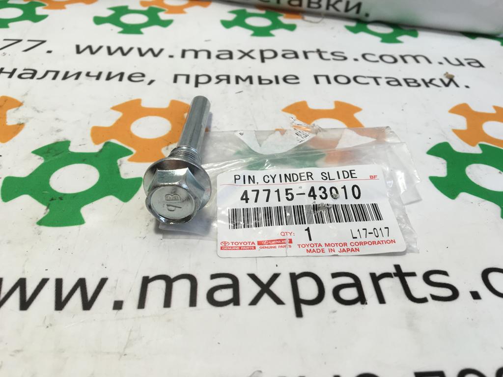 4771543010 47715-43010 Оригинал, направляющая заднего тормозного суппорта Toyota Prado 150 Land Cruiser 200 Lexus GX 460 LX 570
