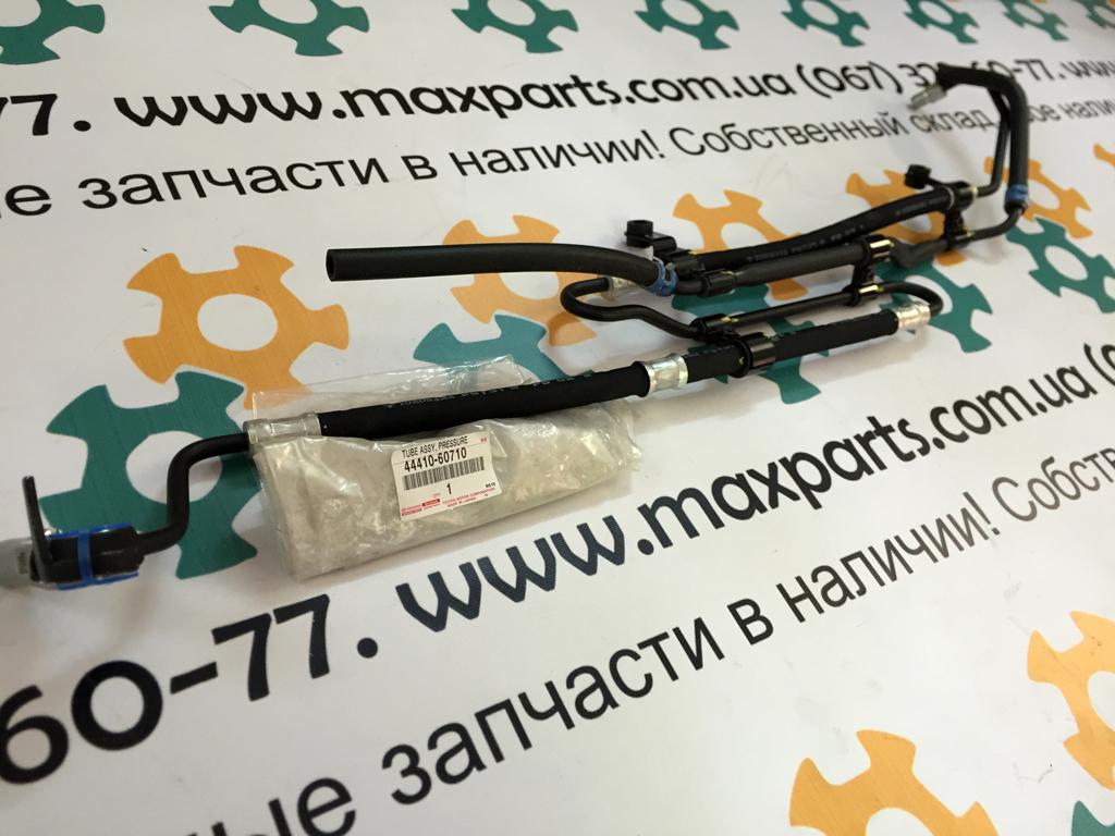 4441060710 44410-60710 Оригинал трубка ГУР шланг высокого давления гидроусилителя Toyota Land Cruiser 200 Lexus LX 570