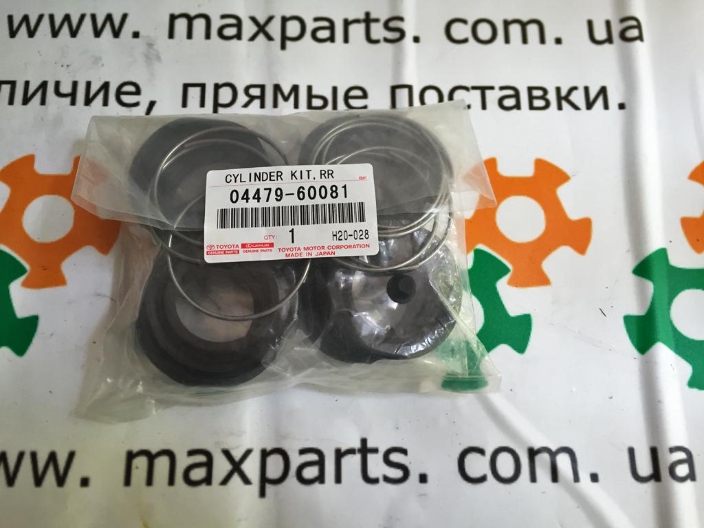 0447960081 04479-60081 0447960080 04479-60080 Оригинал ремкомплект переднего тормозного суппорта Toyota Prado 120 Hilux Lexus GX 470