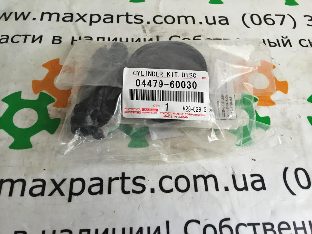 Ремкомплект заднего суппорта тормозного задних суппортов Toyota Prado 150 120 Land Cruiser 100 Lexus GX 460 470 оригинал 0447960030 04479-60030