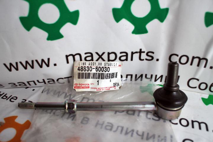 4883060030; 48830-60030 Оригинал, стойка заднего стабилизатора Toyota Prado 120 150 FJ Cruiser Hilux Lexus GX 470