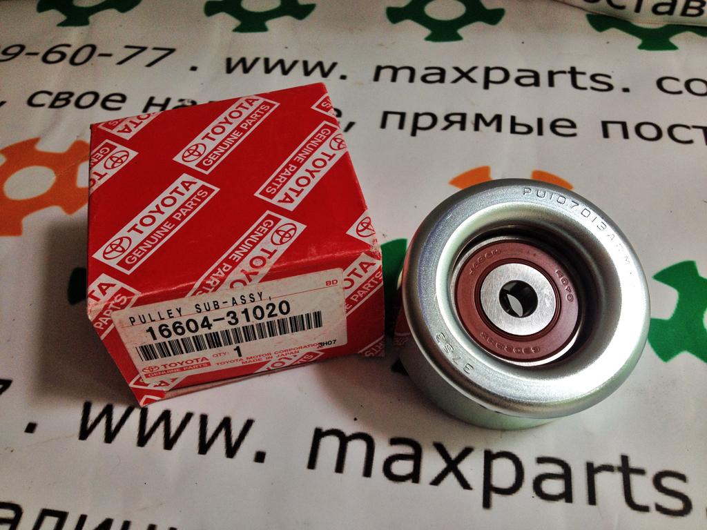 1660431020 16604-31020 Оригинал, ролик направляющий приводного ремня Toyota Lexus