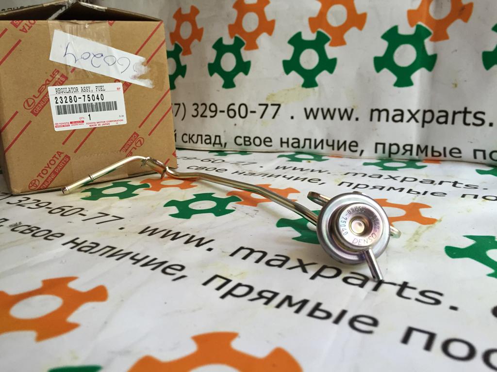 2328075040 23280-75040 Оригинал регулятор давления топлива Toyota Prado 120 150 Hilux Hiace