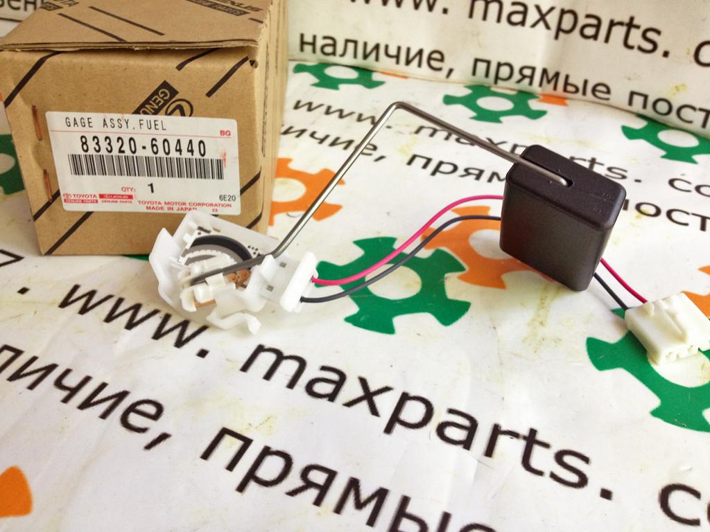 8332060440 83320-60440 Оригинал датчик топливный, уровня топлива в баке Toyota Prado 120 Hilux Lexus GX 470