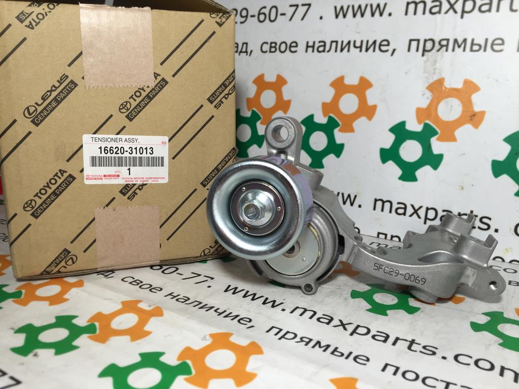 Натяжитель приводного ремня Toyota Prado 120 FJ Cruiser Fortuner Hilux оригинал 1662031013 16620-31013 1662031012 16620-31012 1662031011 16620-31011 1662031010 16620-31010