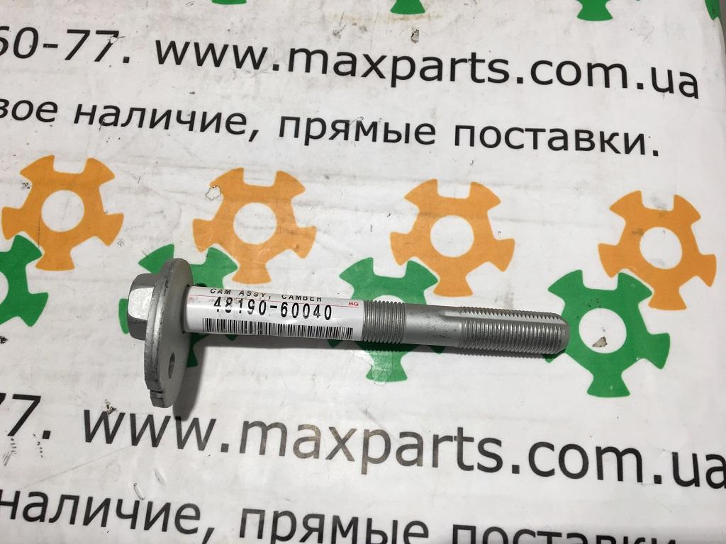 Фото 2 - 4819060040 48190-60040 Оригинал болт развальный эксцентриковый Toyota Prado 150 Lexus GX 460