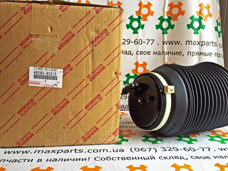 4808060010 48080-60010 Оригинал подушка баллон пневмо правая задняя Toyota Prado 150 Lexus GX 460