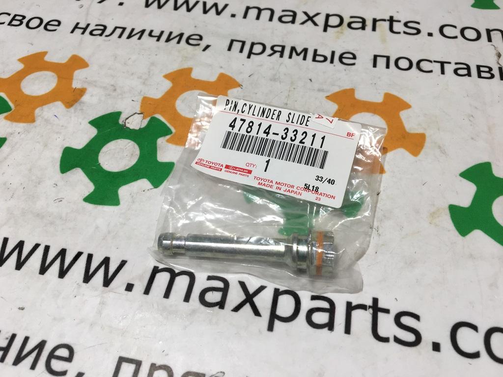 4781433211 47814-33211 Оригинальная направляющая палец заднего тормозного суппорта Toyota Camry 40 Lexus ES Rav4