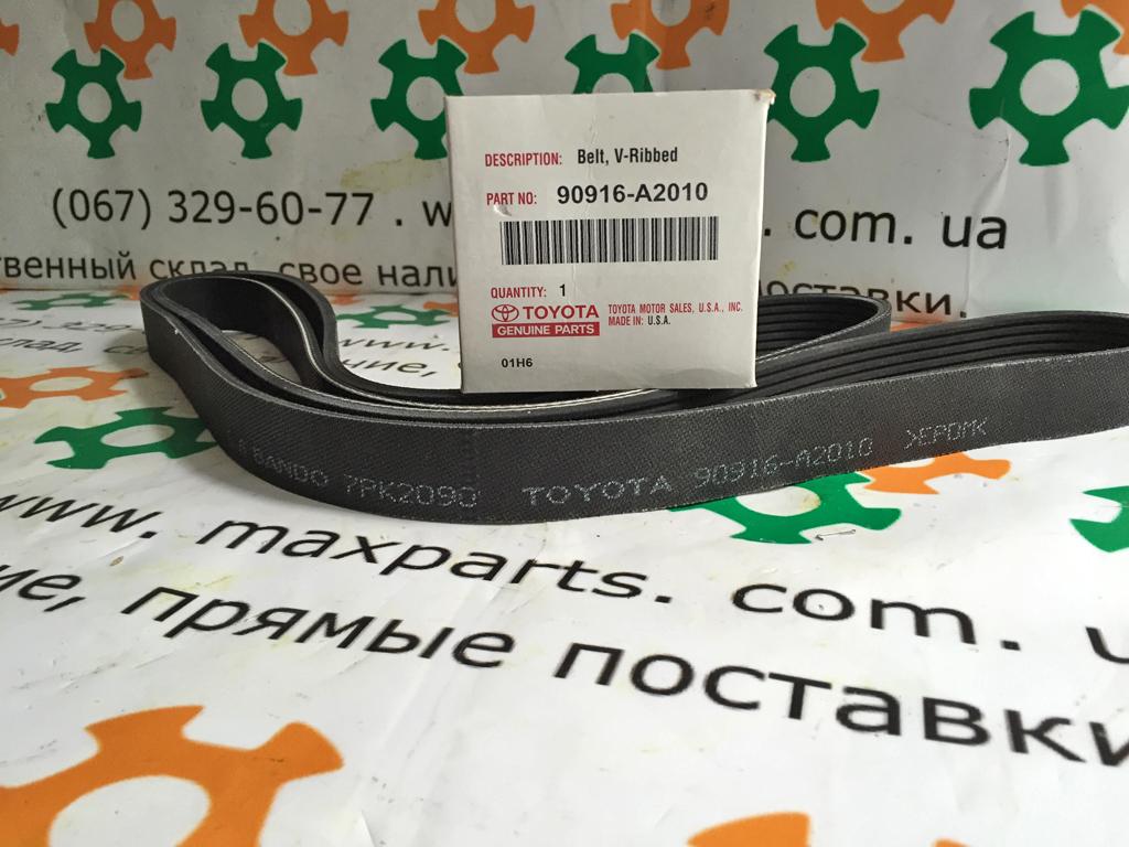 Фото 2 - 90916A2010 90916-A2010 Оригинал ремень кондиционера поликлиновый Toyota Camry 40 Sienna Avalon