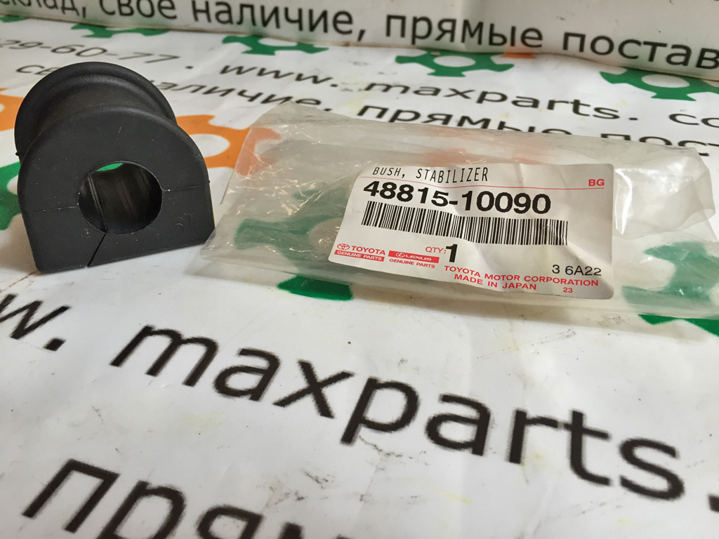 Втулка заднего стабилизатора Toyota Prado 120 Hilux Lexus GX 470 оригинал 4881510090 48815-10090