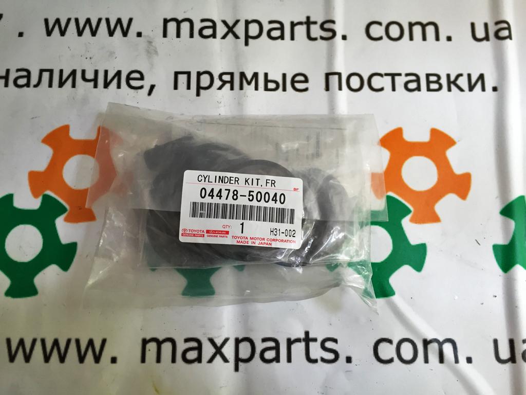 Фото 2 - 0447850040 04478-50040 Оригинал ремкомплект переднего суппорта Lexus LS 460 600 600HL