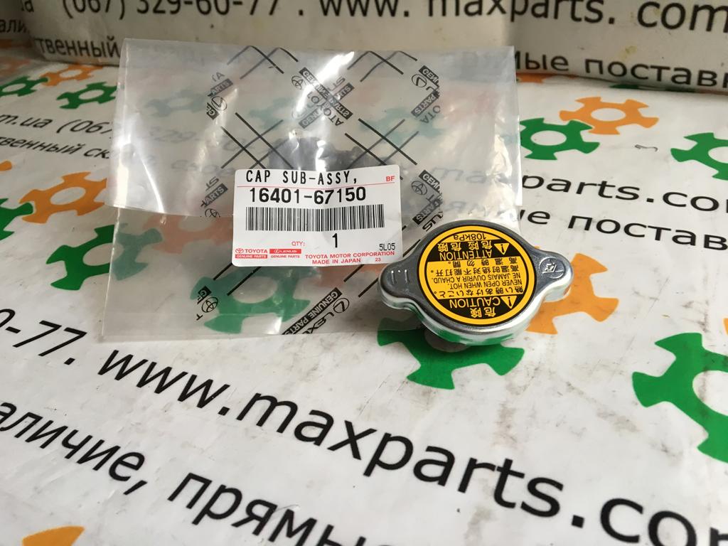 Крышка радиатора Toyota Land Cruiser 100 Lexus LX 470 оригинал 1640167150 16401-67150 1640164010 16401-64010 1640150210 16401-50210