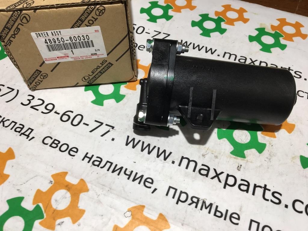 4895060030 48950-60030 Оригинал фильтр осушитель компрессора пневмо подвески Toyota Prado 150 Lexus GX 460
