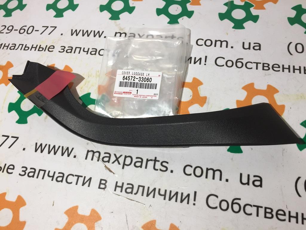 Фото 3 - 6457233060 64572-33060 Оригинал крышка заглушка петли багажника Toyota Camry 70