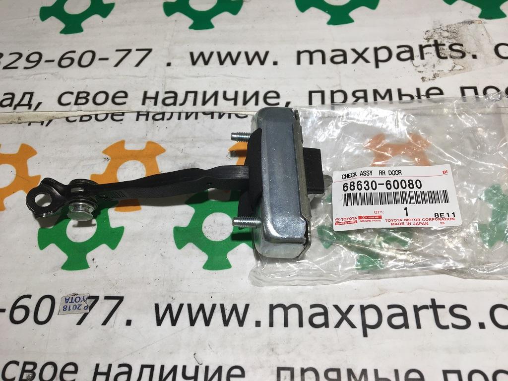 Фото 3 - 6863060080 68630-60080 Оригинальный новый ограничитель задней правой двери Lexus GX 470