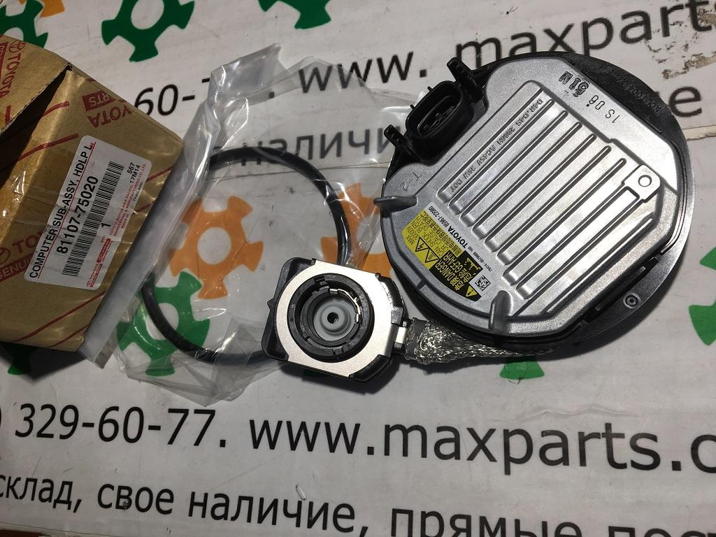 Фото 4 - 8110775020 81107-75020 Оригинальный блок розжига ксенона Lexus GS RX 350 450H LX 570 2012+